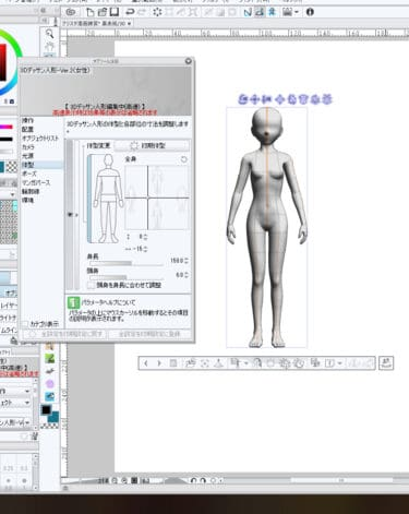 3Dデッサン人形を触ってみる